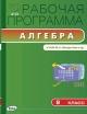Алгебра 8 кл. Рабочая программа УМК Макарычева